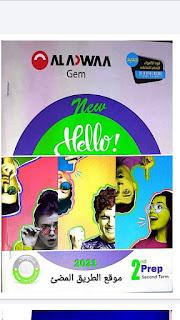 كتاب جيم لغة إنجليزية للصف الثاني الاعدادي 2021، ملخص جيم ثانية إعدادى ترم ثان