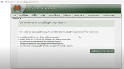 how to download nid card online copy,অনলাইনে NID ডাউনলোড করার উপায়