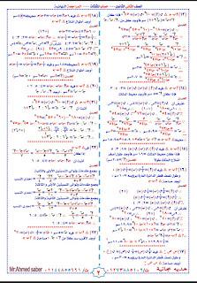 المراجعة النهائية لحساب المثلثات للصف الثاني الثانوى الترم الاول 2020 للاستاذ أحمد صابر