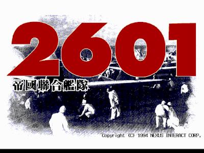 【Dos】 2601帝國聯合艦隊,第二次世界大戰海戰遊戲!