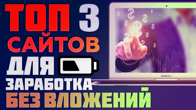 Топ 3 — Сайты для заработка денег в интернете БЕЗ вложений