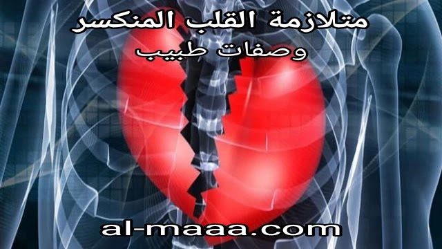 متلازمة القلب المنكسر