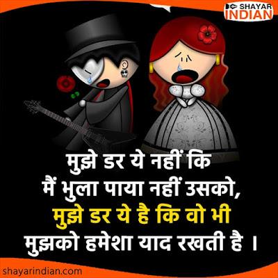 याद हिंदी शायरी - Yaad Sad Shayari Status in Hindi