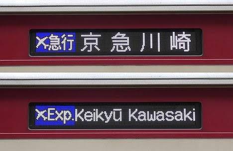 京浜急行電鉄 エアポート急行 京急川崎行き1 1000形(2019.9踏切事故に伴う運行)