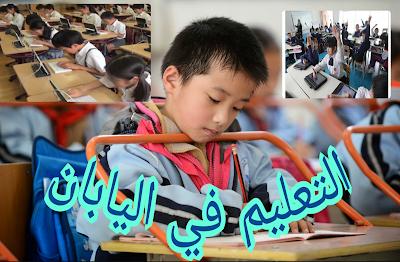 مقارنة بين التعليم فى مصر 2019  مقارنة بالتعليم فى الخارج وبالاخص اليابان