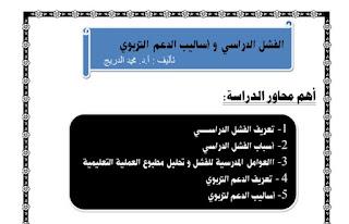 الفشل الدراسي وأساليب الدعم التربوي محمد الدريج