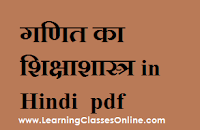 Pedagogy of Mathematics notes in hindi, Pedagogy of Mathematics book in hindi, Pedagogy of Mathematics pdf in hindi, Pedagogy of Mathematics study material in hindi, Pedagogy of Mathematics ebook in hindi, Pedagogy of Mathematics b.ed in hindi,