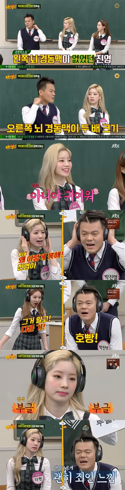 Knetz cant stop laughing at how funny Knowing Brother new episode with JYP, TWICE Dahyun and Nayeon!