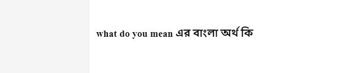 what do you mean এর বাংলা অর্থ কি
