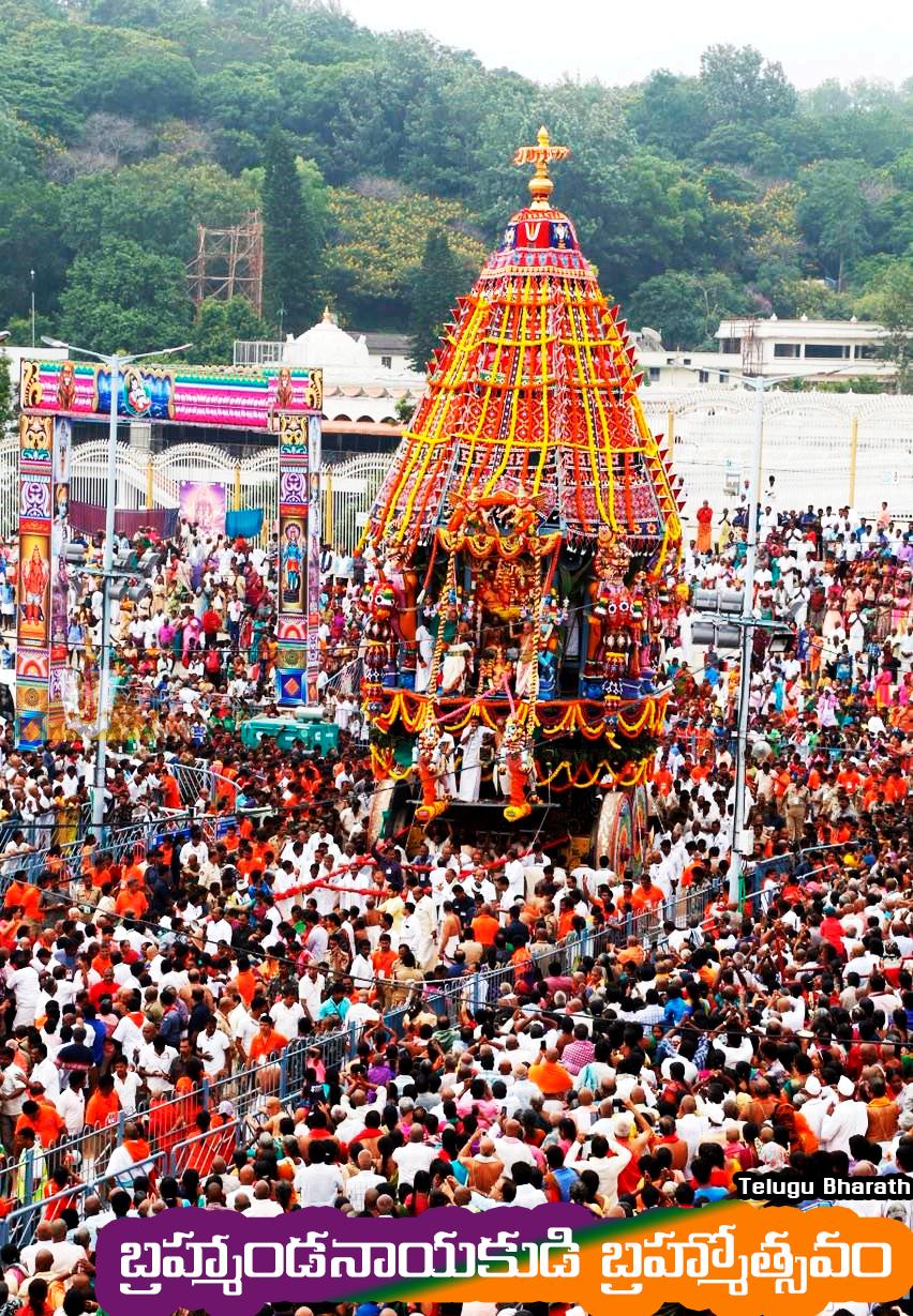 బ్రహ్మాండనాయకుడి బ్రహ్మోత్సవం - Tirumala Brahmotsavam