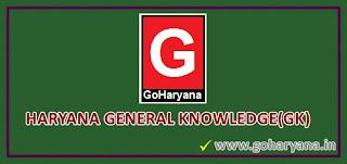 Haryana General Knowledge(GK) in hindi