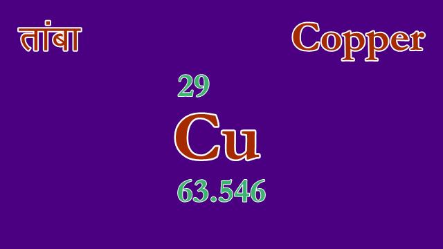 तांबा के गुण, उपयोग और रोचक तथ्य, copper-in-Hindi
