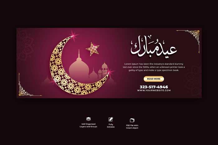 Eid Mubarak Eid Ul Fitr Facebook Cover PSD template