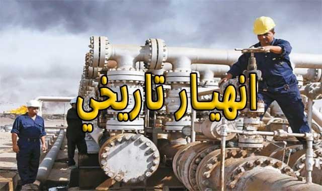 واصلت انهيارها الكبير ..النفط الأمريكي الخام بدولار واحد فقط