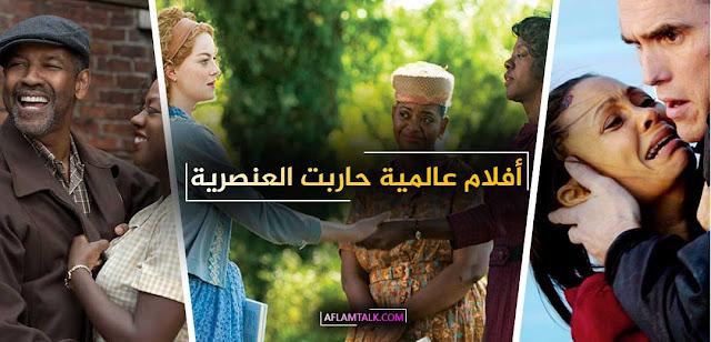 أفلام-عالمية-حاربت-الفكر-العنصري-وانتصرت-لمبدأ-المساواة