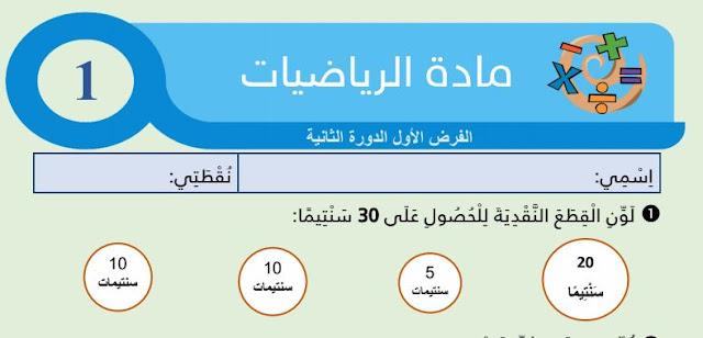 المستوى الأول ابتدائي:فرض في مادة الرياضيات للمرحلة الثالثة 2018