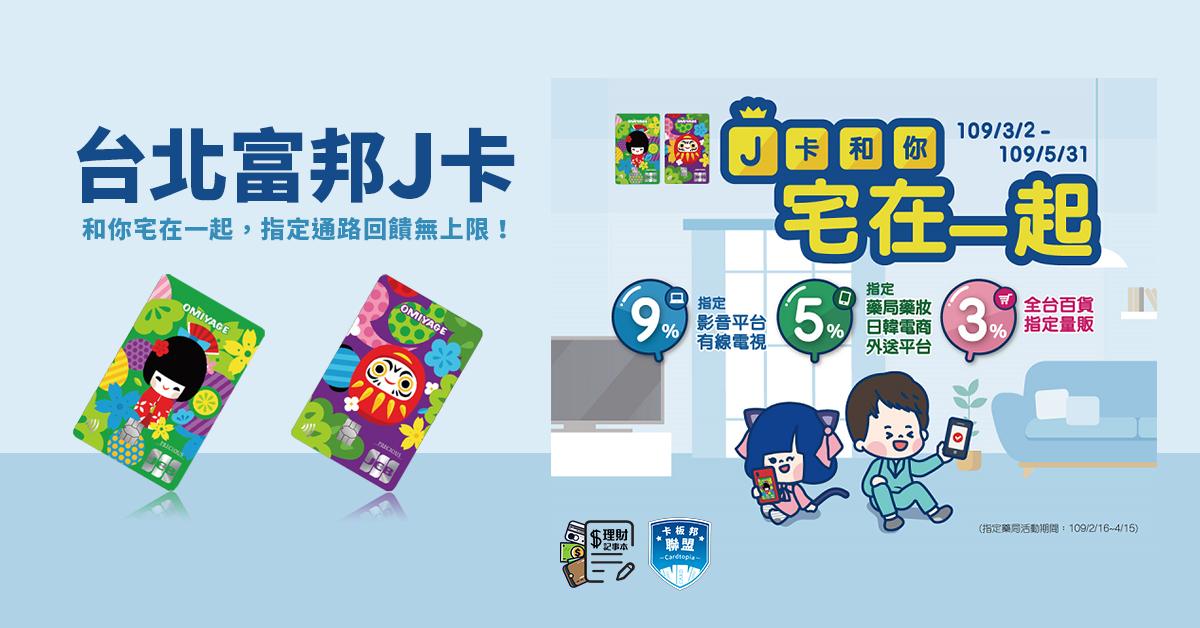 【臺北富邦J卡】和你宅在一起,指定通路回饋無上限!揪團活動至2020/04/30