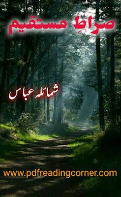 Sirat e Mustaqeem By Shumaila Abbas - PDF Book