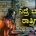 ನಿದ್ರೆ ಬಾರದ ರಾತ್ರಿಗಳು : Kannada Love Story - Kannada Story