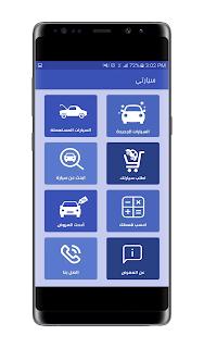 تحميل تطبيق سياراتي | للاندرويد لشراء السيارات الجديدة والمستعملة التطبيق الاول لمعارض السيارات في الوطن العربي