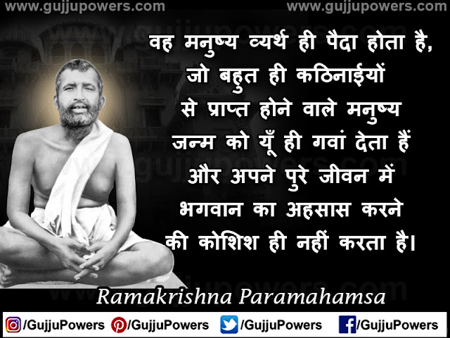 ramkrishna paramhans in hindi