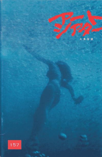 Cinephilia 101 Mermaid Legend 1984