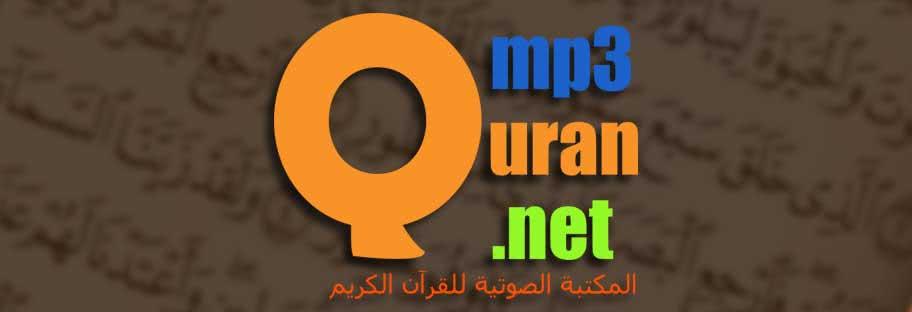 تطبيق MP3 Quran أفضل مكتبة صوتية للقرآن الكريم