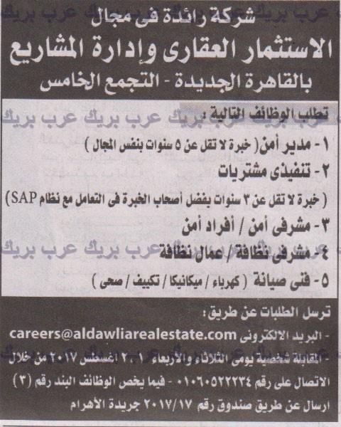 متابعة وظائف جرنال الأهرام  يوم الجمعة 21 يوليو 2017