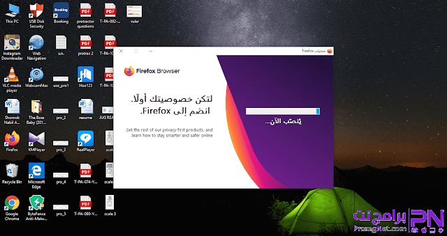 تحميل برنامج فيرفوكس عربي