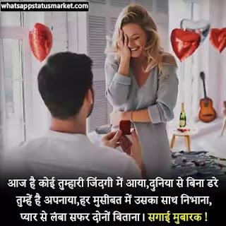 engagement shayari image