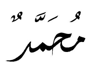 tulisan arab muhammad