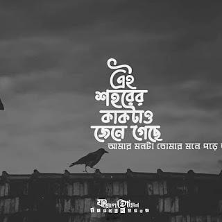 koster kobita bangla