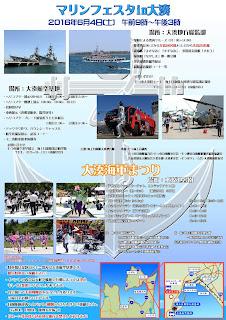 Marine Festa in Ominato & Ominato Navy Festival 2016 poster マリンフェスタIN大湊 同時開催 大湊海軍まつり ポスター むつ市 Mutsu City