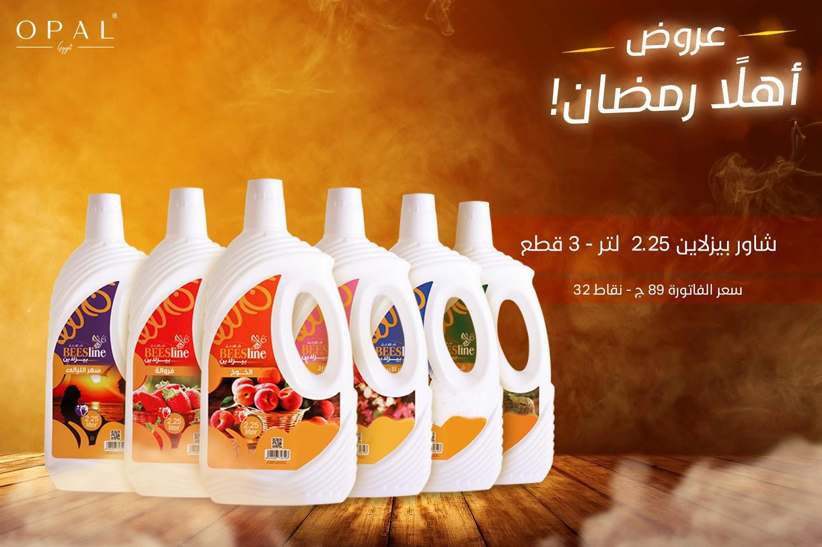 عروض اوبال الجديدة من 18 ابريل حتى 23 ابريل 2020 Opal عروض اهلا رمضان