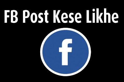 FB Post Kese Likhe