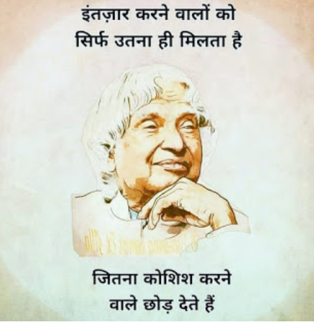 Motivational quotes in hindi images for students