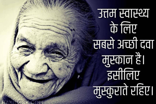 Muskurahat Shayari Quotes In Hindi
