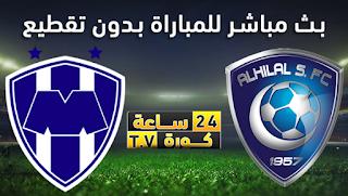 مشاهدة مباراة الهلال ومونتيري بث مباشر بتاريخ 21-12-2019 كأس العالم للأندية