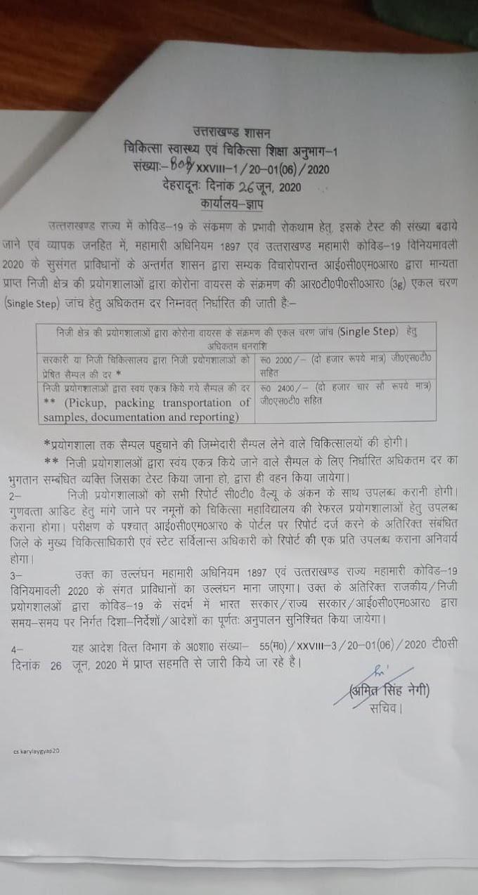 मुख्यमंत्री त्रिवेंद्र सिंह रावत का जनहित में बड़ा फैसला कोरोना की जांच हुई सस्ती प्राइवेट और सरकारी लैब के ये रेट हुए तय-देखें पूरी खबर
