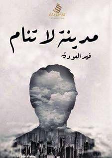 كتاب مدينة لا تنام - فهد العودة