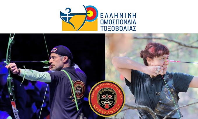 """Διπλή εκπροσώπηση για τους """"Κορύβαντες"""" στο νέο  Διοικητικό Συμβούλιο της Ελληνικής Ομοσπονδίας Τοξοβολίας."""