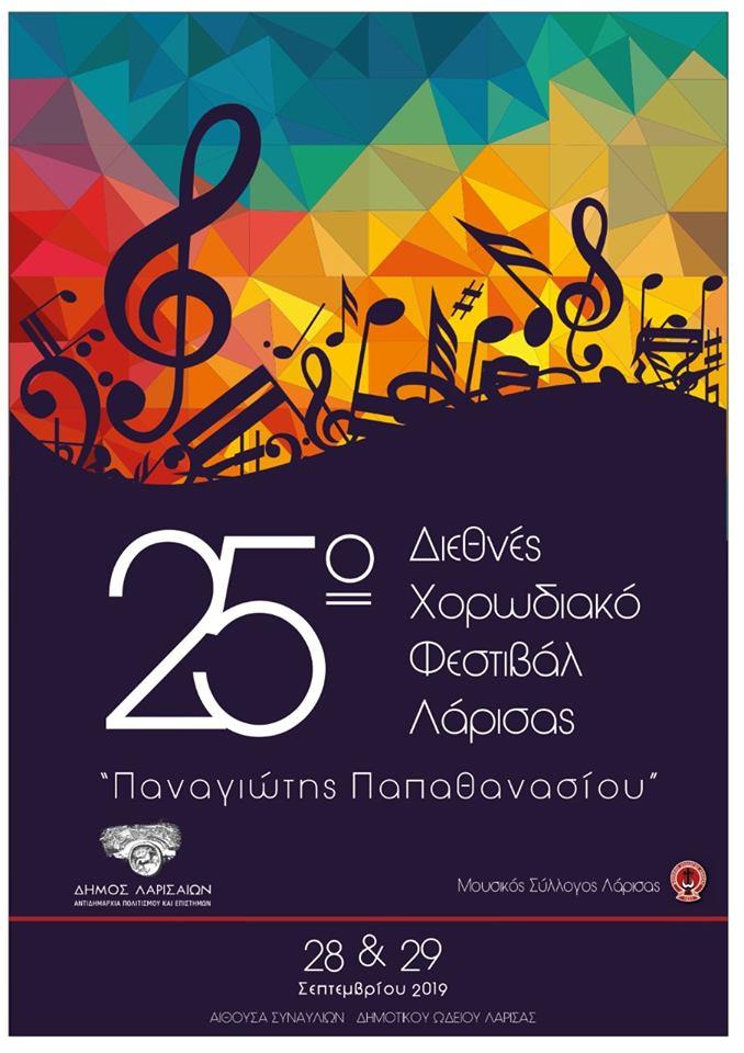 25ο Διεθνές Χορωδιακό Φεστιβάλ Λάρισας «Παναγιώτης Παπαθανασίου»