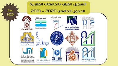 التسجبل القبلي بالجامعات المغربية برسم الدخول الجامعي 2020 - 2021