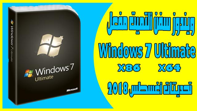 تحميل ويندوز سفن ألتميت مفعل  Windows 7 Ultimate X86 X64  بتحديثات أغسطس 2018