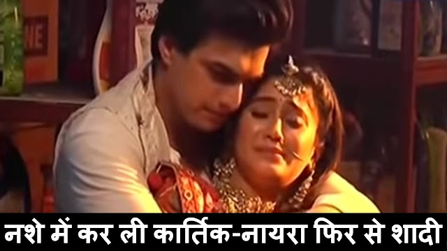 WOW! Kartik and Naira get remarried to spend intimate night at Singhania house in YRKKH