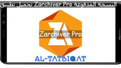 تحميل تطبيق Zarchiver Pro النسخة المدفوعة