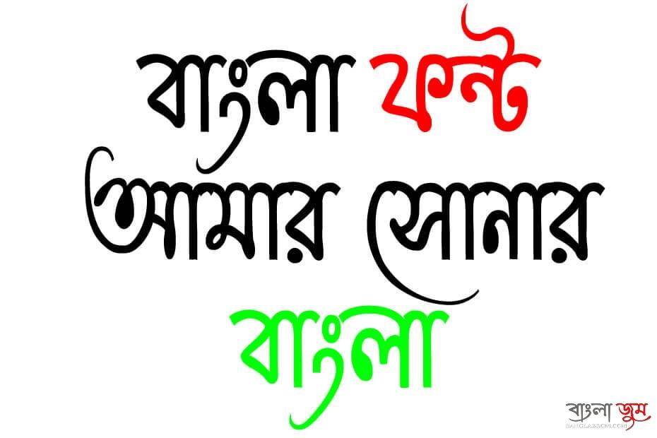 Kalpana Unicode font download Bangla Fonts