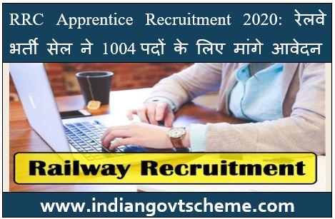 RRC Apprentice Recruitment