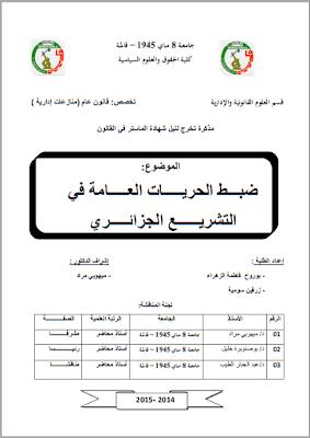 مذكرة ماستر: ضبط الحريات العامة في التشريع الجزائري PDF