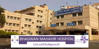 Bhagwan Mahaveer Hospital Delhi 29 Senior Resident Vacancy walk in interview,bhagwan mahavir hospital pitampura vacancies